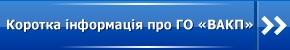 http://ivpz.org/images/stories/korotka_informaciya.jpg