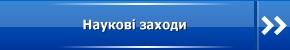 http://ivpz.org/images/stories/nauk_zahodi_vgo.jpg