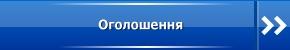 http://ivpz.org/images/stories/ogoloshenya_vgo.jpg