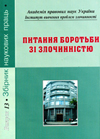 http://ivpz.org/images/stories/sbornik13.jpg