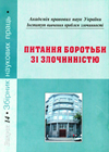 http://ivpz.org/images/stories/sbornik14.jpg