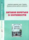 http://ivpz.org/images/stories/sbornik15.jpg