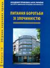 http://ivpz.org/images/stories/sbornik18.jpg