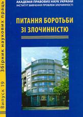 http://ivpz.org/images/stories/sbornik19.jpg