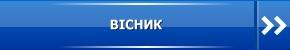 http://ivpz.org/images/stories/visnik_vgo.jpg