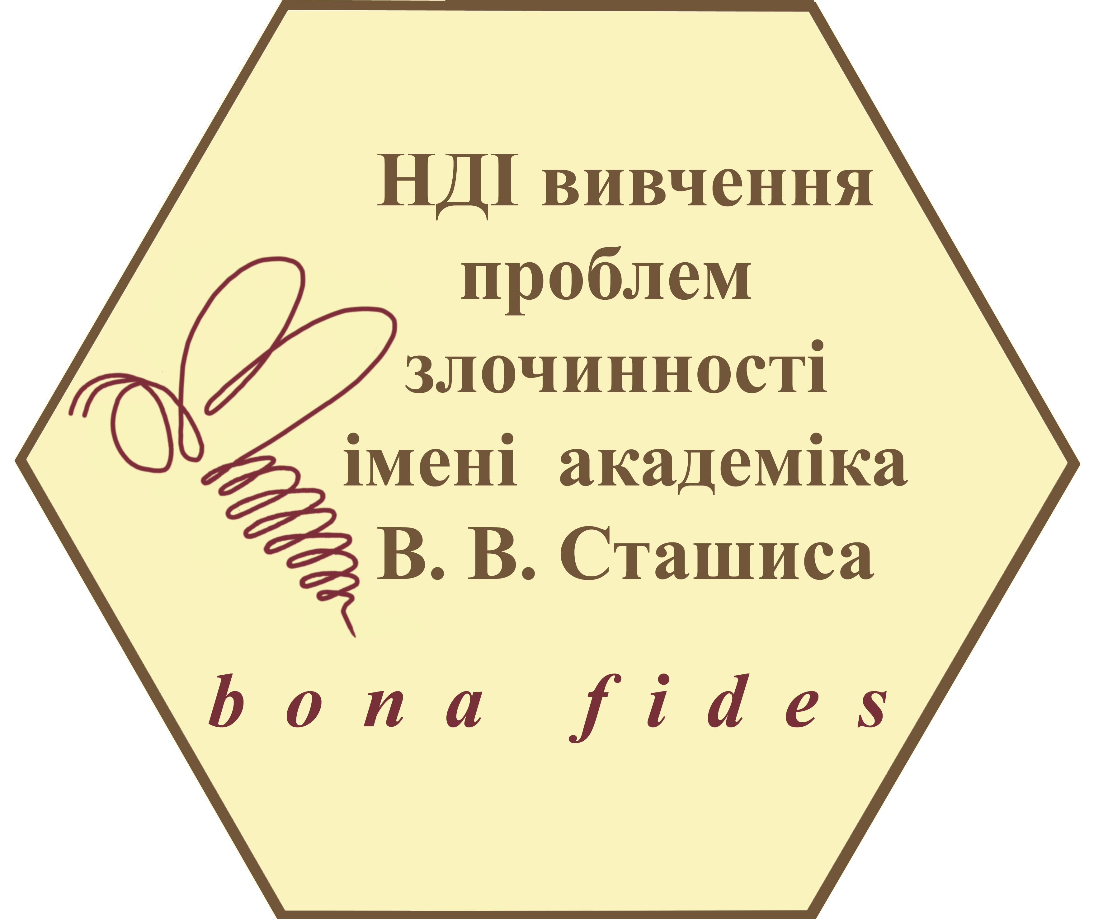 Розпочався Конкурс імені академіка Володимира Сташиса