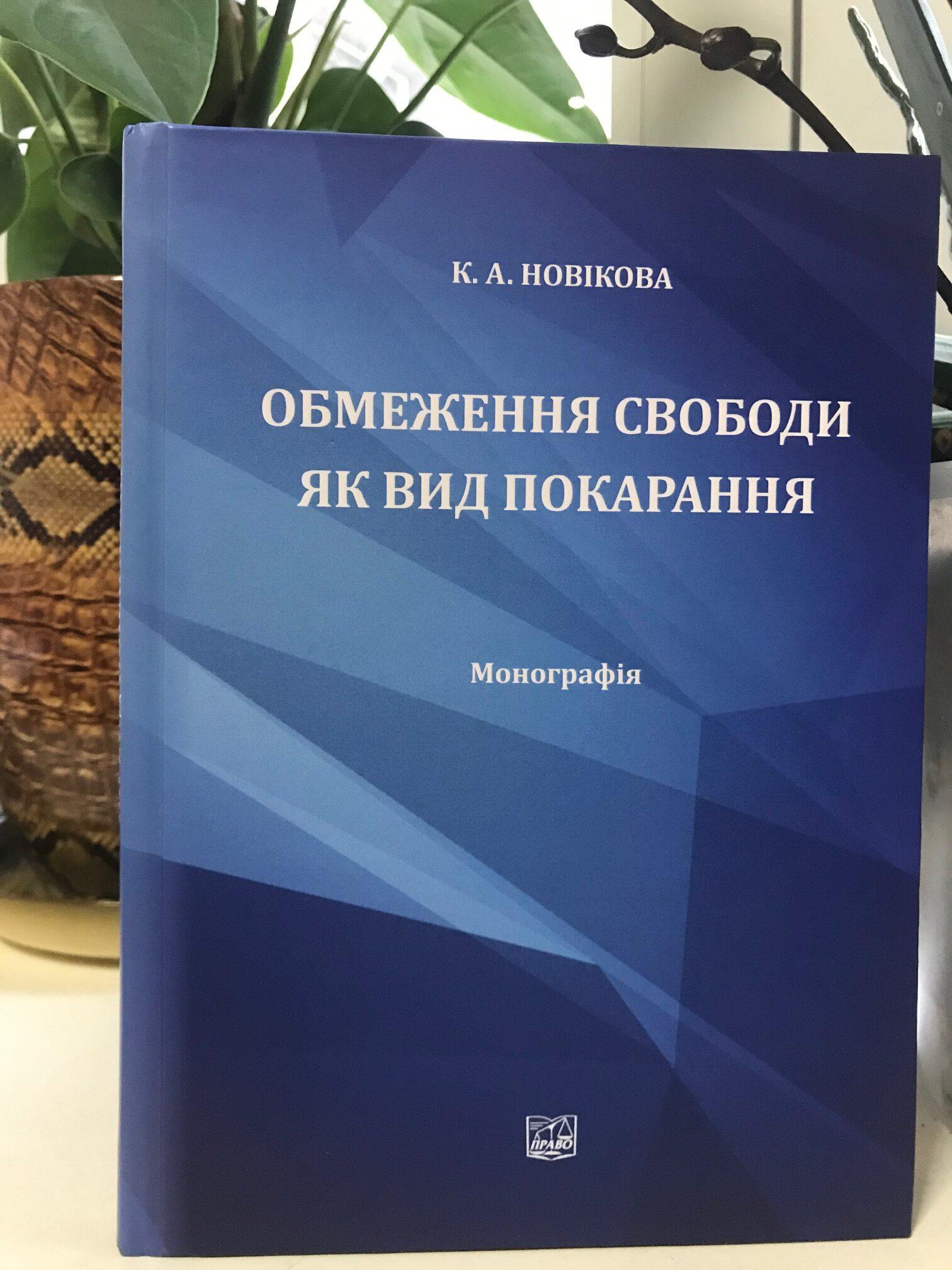 Вітаємо старшого наукового співробітника Катерину Новікову із виходом монографії!
