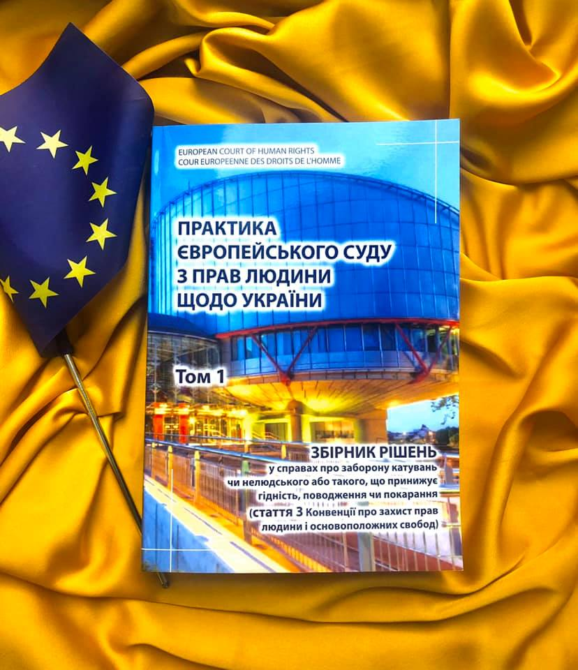 Практика Європейського Суду з прав людини щодо України. Том І