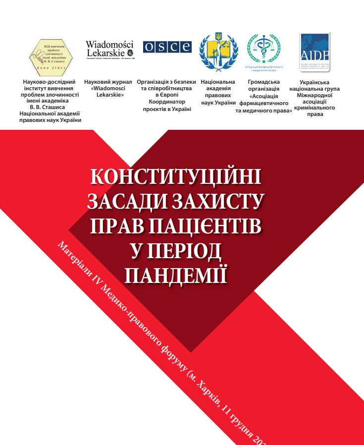 Матеріали IV Медико-правового форуму «Конституційні засади захисту прав пацієнтів у період пандемії»