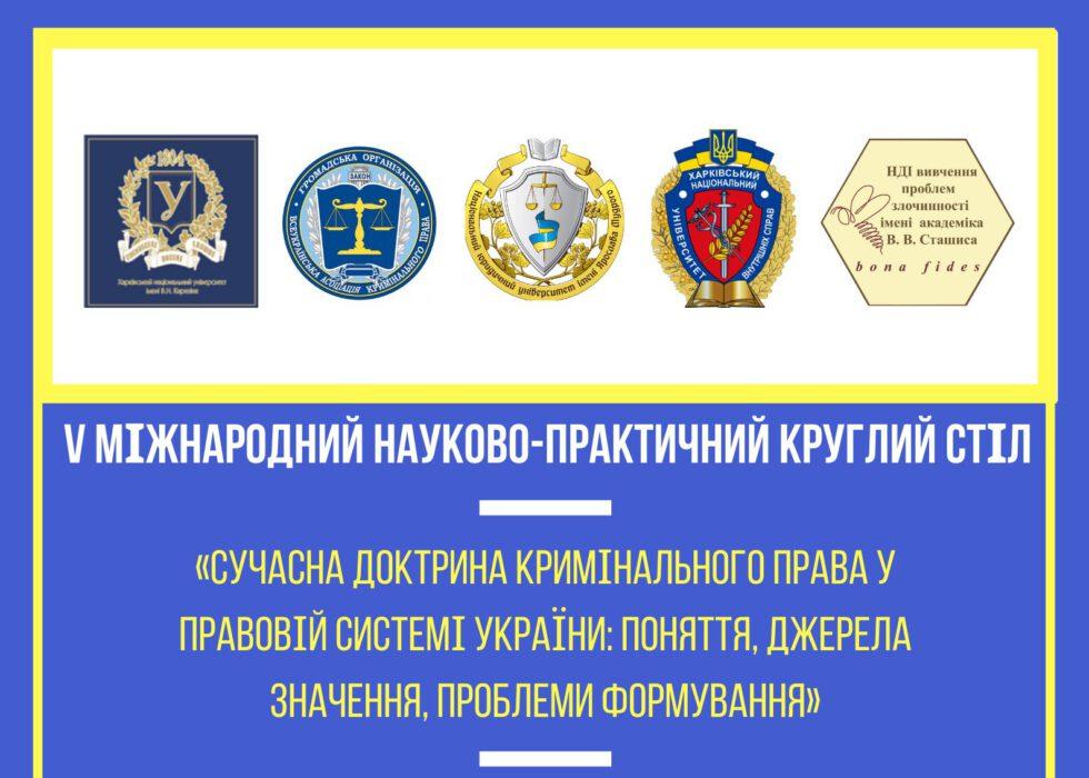 """V Міжнародний науково-практичний """"круглий стіл"""" «Сучасна доктрина кримінального права у правовій системі України: поняття, джерела, значення, проблеми формування»"""
