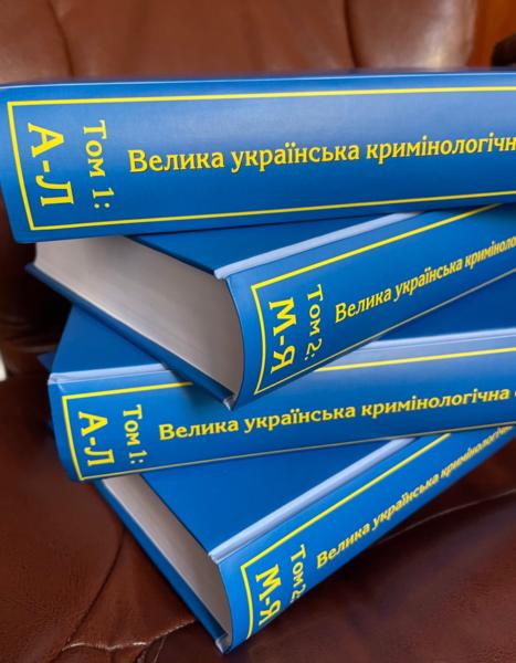 Велика українська кримінологічна енциклопедія