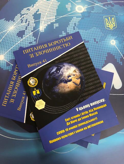 Вийшов друком Вип. 41 збірника наукових праць «Питання боротьби зі злочинністю»