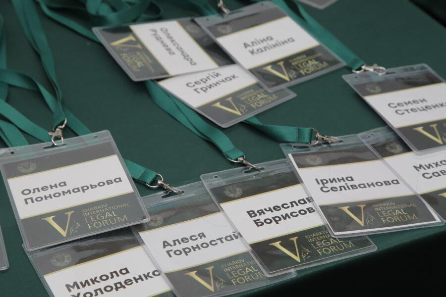 Хроніки V Харківського міжнародного юридичного форуму: «Медичне право та фармацевтичне право: виклики сьогодення»